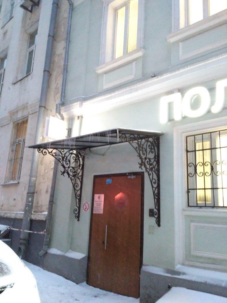 фотография Поликлиника.ру на метро Смоленская