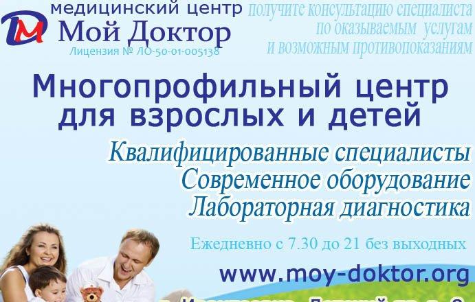 фотография Медицинского центра Мой Доктор в Ивантеевке