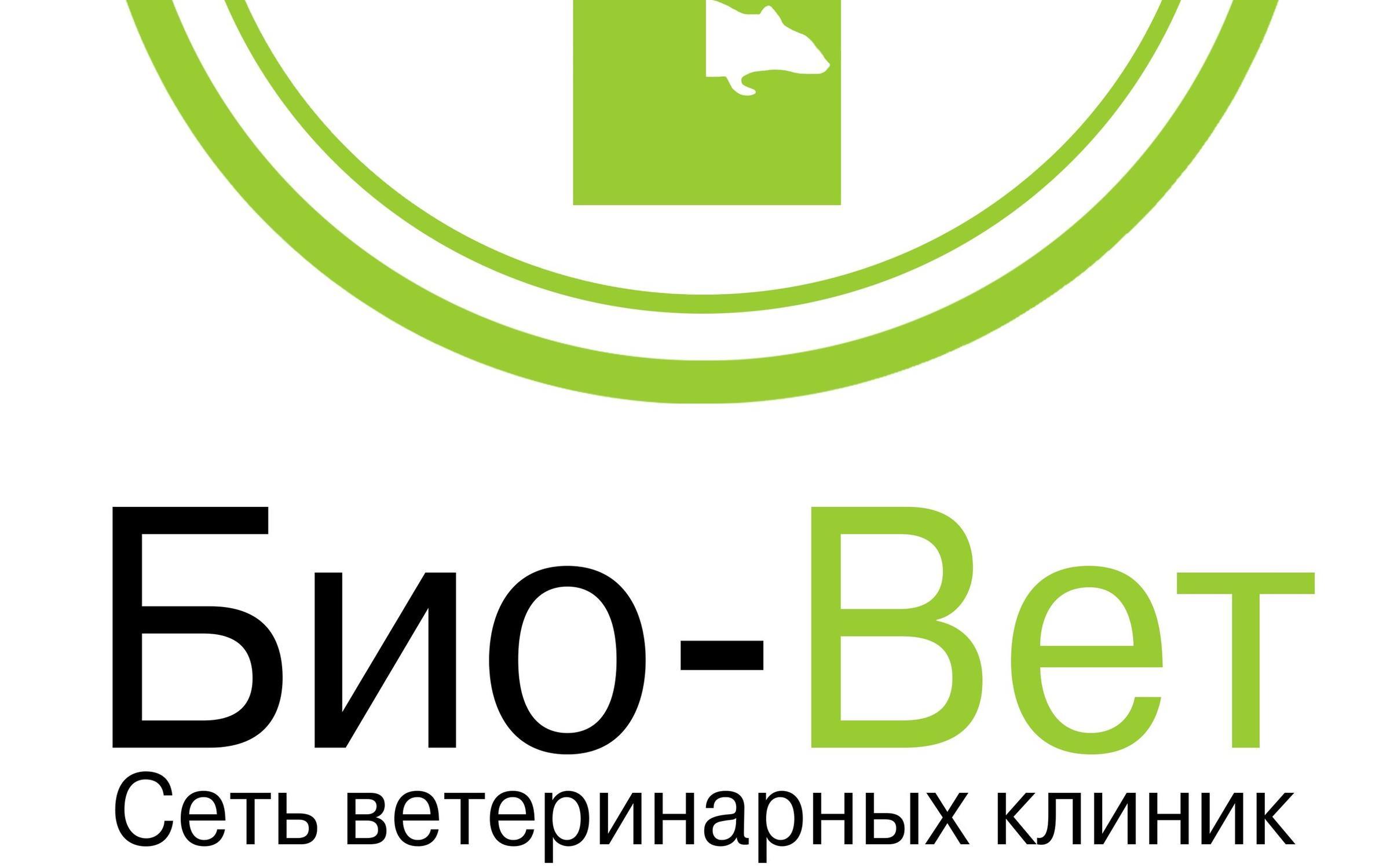 фотография Ветеринарной клиники Био-Вет на метро Беляево