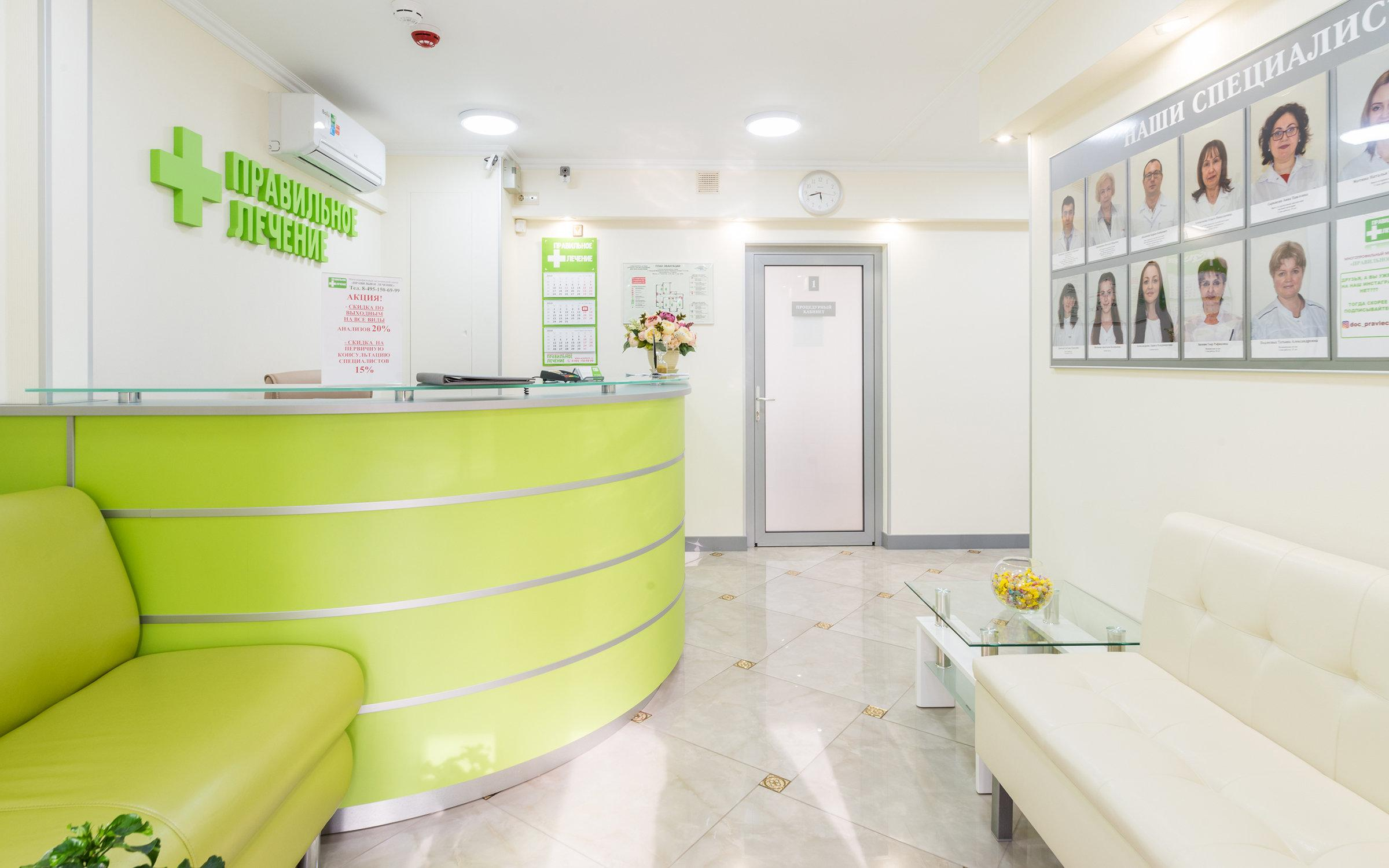 фотография Многопрофильного медицинского центра ПРАВИЛЬНОЕ ЛЕЧЕНИЕ на Перовской улице